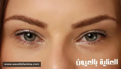 العناية بالبشرة,العيون,العناية بالعيون,العناية بالعيون طبيعيا,العناية بالعين,أفضل نصائح للعناية بالعيون,افضل نصائح للعناية بالعيون,العناية بالعينين والجفون,أفضل 10 نصائح للعناية بالعيون,افضل عشر نصائح للعناية بالعيون,العناية بالعينين المرهقة,العنايه بالعين المجهده,الهالات السوداء تحت العين,مساج العيون,العناية بمحيط العينين,علاج السواد تحت العين