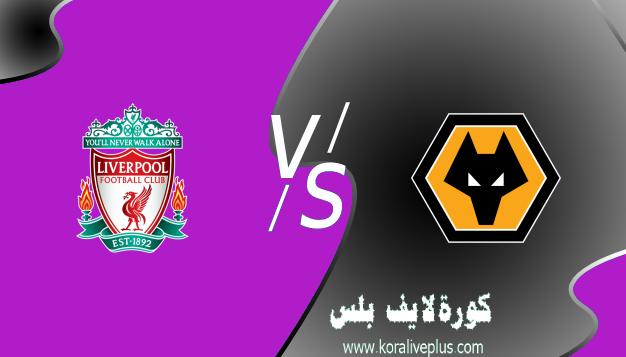 مشاهدة مباراة ليفربول وولفرهامبتون بث مباشر اليوم كورة لايف 15-03-2021 في الدوري الإنجليزي