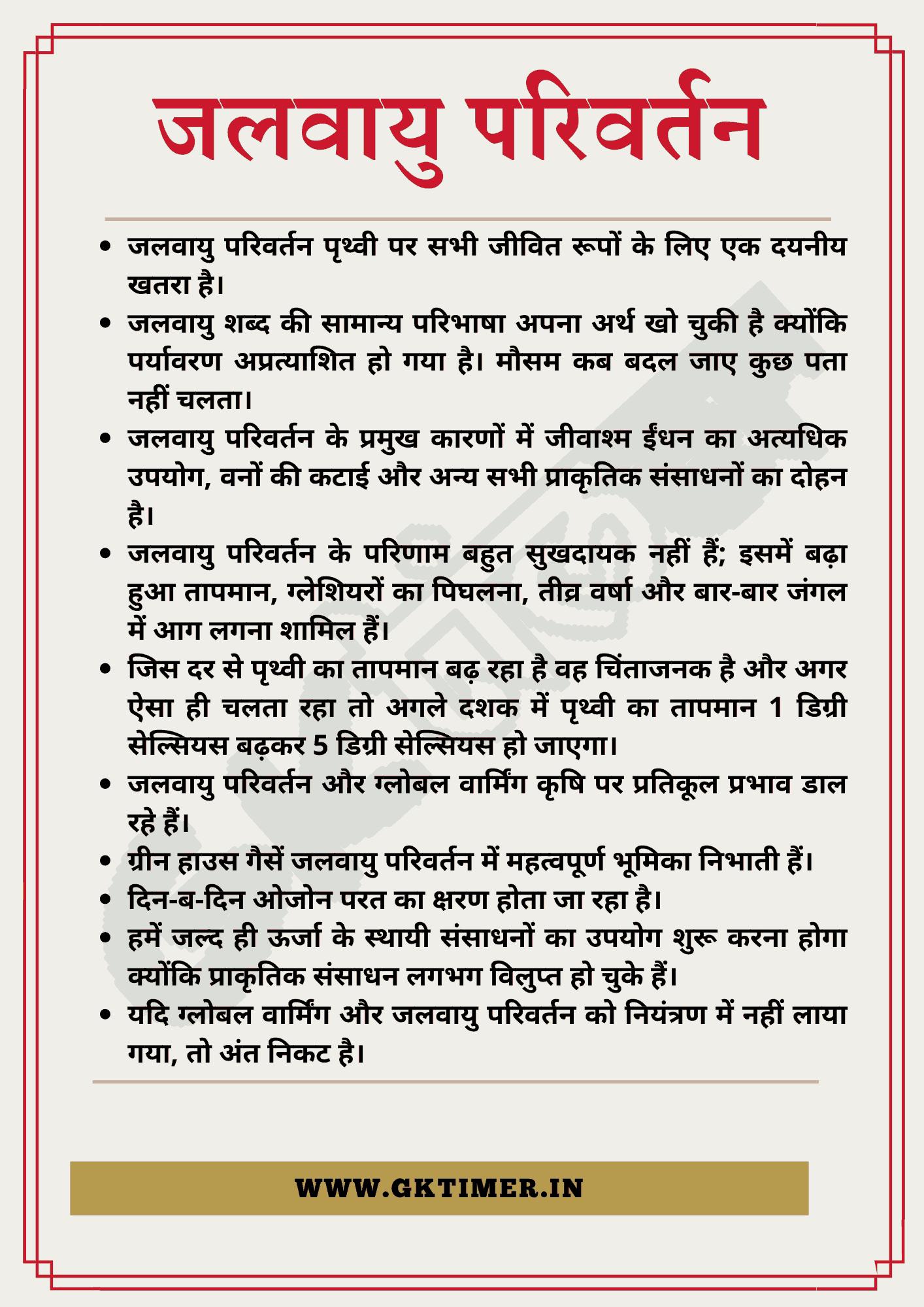 जलवायु परिवर्तन पर निबंध   Long and Short Essay on Climate Change in Hindi   10 Lines on Climate Change in Hindi