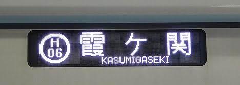 東京メトロ日比谷線 霞ヶ関行き5 13000系