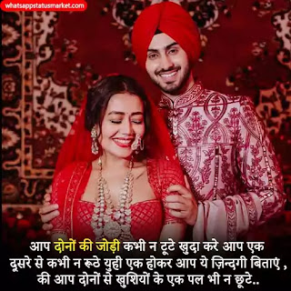happy marriage life shayari image 2020