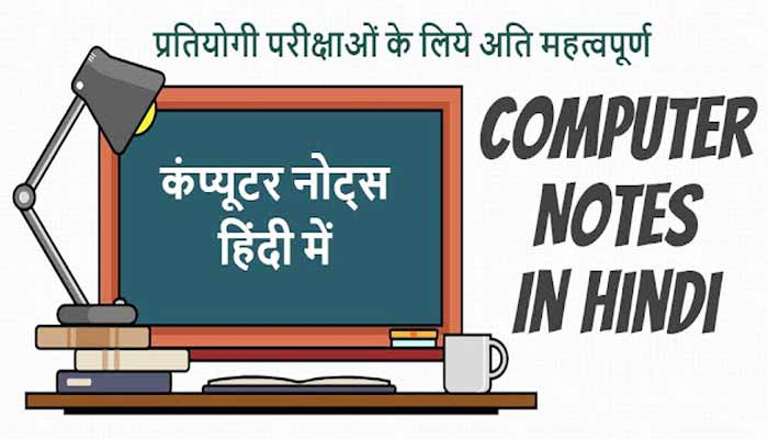 Advantages and Disadvantages Of Computer in Hindi