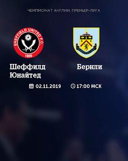 Шеффилд Юнайтед – Бёрнли смотреть онлайн бесплатно 2 ноября 2019 прямая трансляция в 18:00 МСК.
