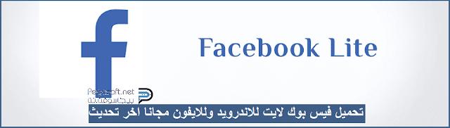 تحميل تطبيق فيسبوك لايت مجانا