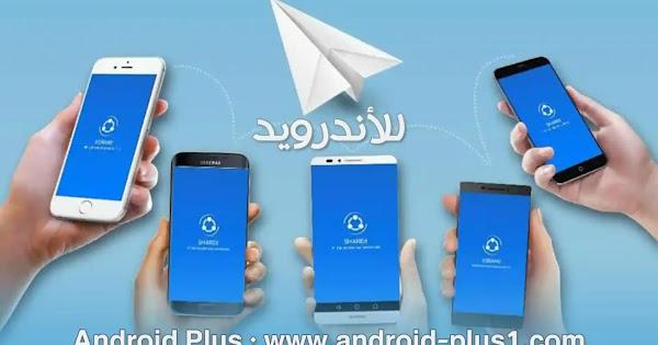 تحميل تطبيق شير ات SHAREit افضل برنامج لنقل الملفات عن طريق الواي فاي wifi للاندرويد - Android Plus