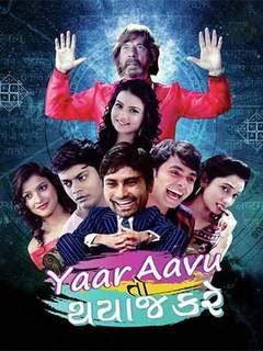 Yaar Aavu Toh Thaya Kare 2019 Full Gujarati Movie Download