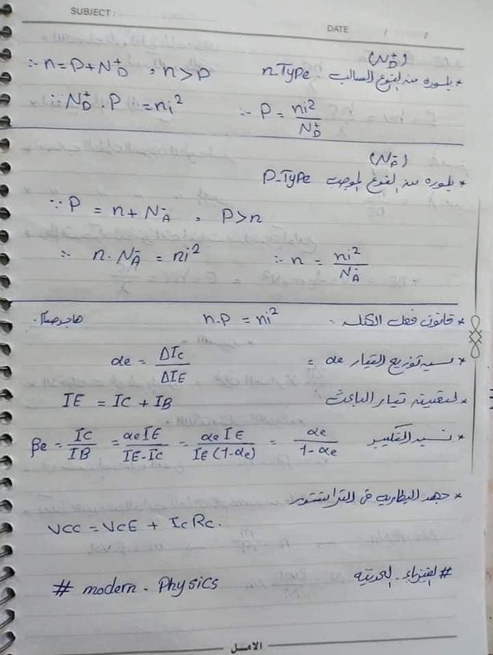 لطلاب الثانوية العامة.. مراجعة فيزياء حديثة 4