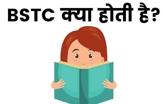 BSTC क्या है? BSTC फुल फॉर्म - STC की सम्पूर्ण जानकारी