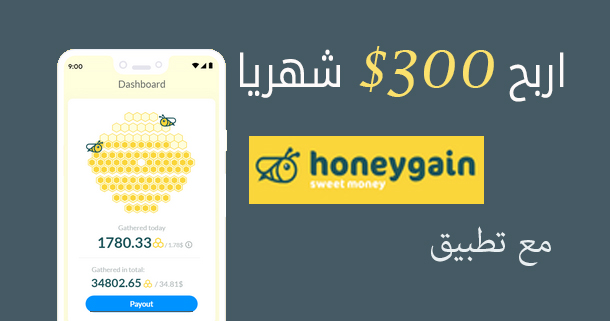 HoneyGain الربح من الانترنت