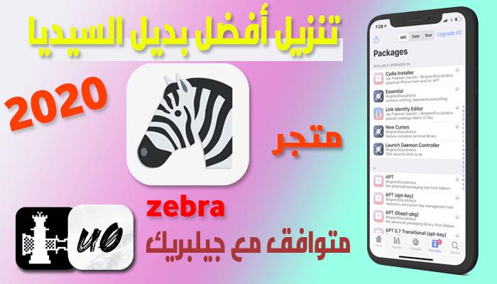 تنزيل و تتبيث متجر Zebra الحمار الوحشي على الايفون جيلبريك ...