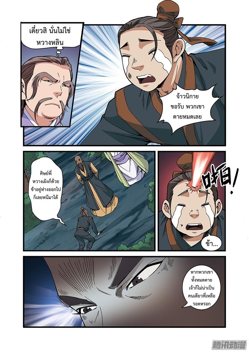 อ่านการ์ตูน Xian Ni 53 ภาพที่ 13