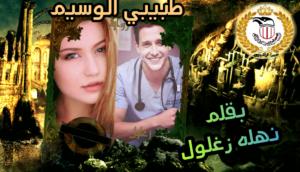 رواية طبيبي الوسيم كاملة pdf - نهلة زغلول