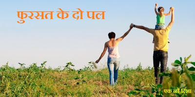 Furasat Ke Do Pal in Hindi