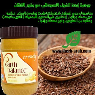 بودرة زبدة الفول السوداني مع بذور الكتان