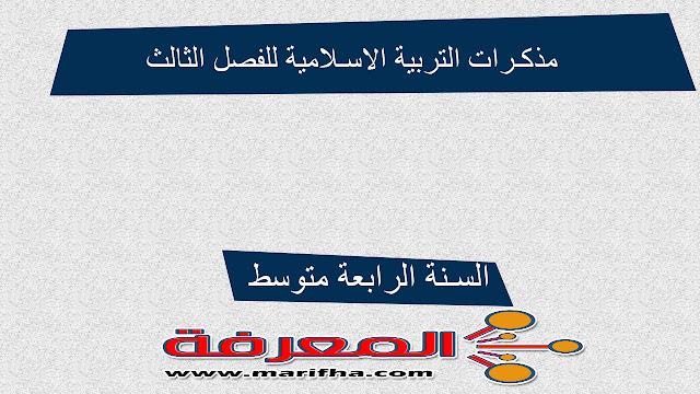 مذكرات التربية الاسلامية للفصل الثالث للسنة الرابعة متوسط الاستاذ عبد الحيلم بوزيان