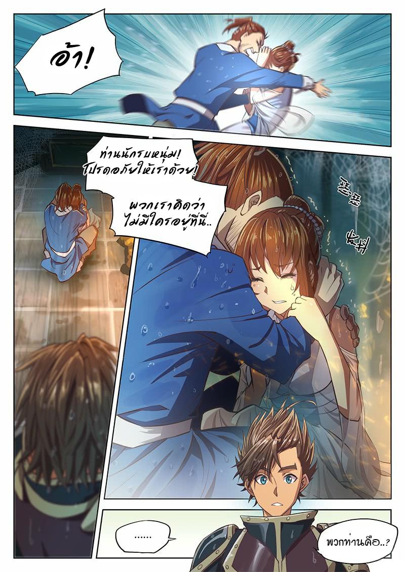 อ่านการ์ตูน The Portal of Wonderland 10 ภาพที่ 8