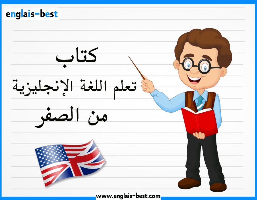 تحميل كتاب تعلم اللغة الإنجليزية من الصفر PDF