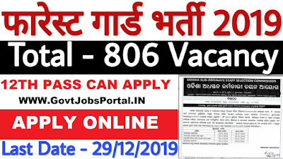806 Forest Guard Vacancy 2019 - 12th pass Govt Jobs in Odisha through OSSSC Recruitment Process
