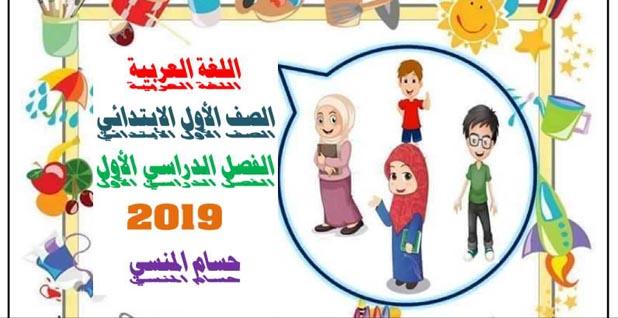 تحميل مذكرة لغة عربية اولى ابتدائي 2019 ترم اول