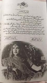 Dil Gazeeda by Umme Maryam 2nd Last Episode and Last Episode Online Reading