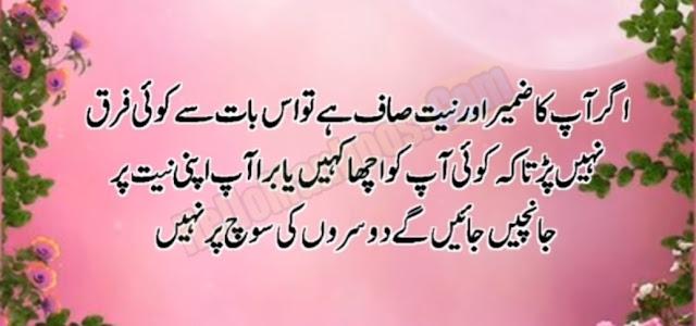 Hazrat Ali (R.A) Heart Touching Quotes In Urdu 2021