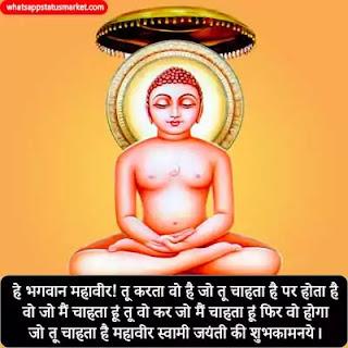 mahavir jayanti wishes images