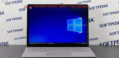"""سيتوفر Microsoft Surface """"Sparti"""" بسعر 699 دولارًا"""