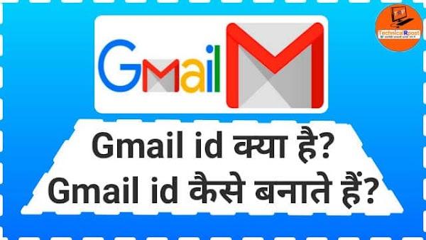Gmail kya hai | Gmail ID kaise banaye | जीमेल आईडी कैसे बनाते हैं?