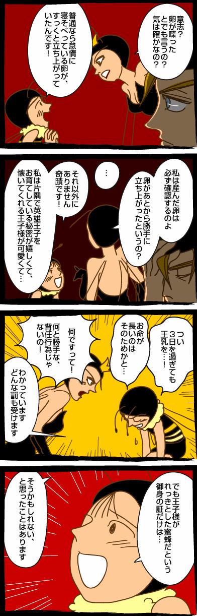 みつばち漫画みつばちさん:93. あなたはだあれ?(3)