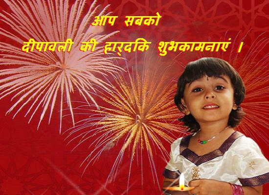 Happy-Diwali-Wishes-Sms-Messages-in-Hindi-2017