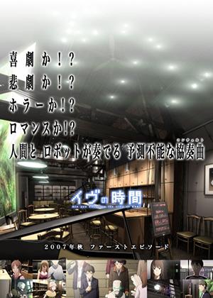 Eve no Jikan [06/06] [HD] [MEGA]