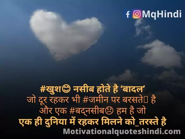 Quotes On Long Distance Relationship In Hindi