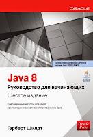 книга Шилдта «Java 8: руководство для начинающих» (6-е издание)