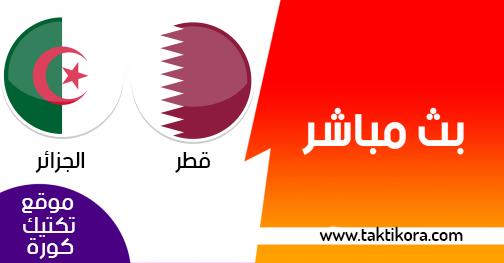 مشاهدة مباراة قطر والجزائر بث مباشر اليوم 27-12-2018 مباراة ودية