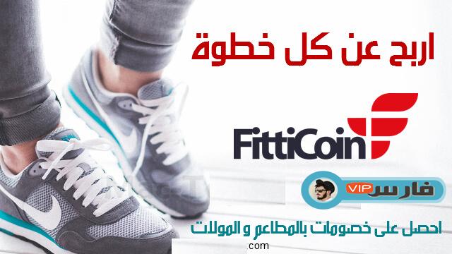 fitticoin,تطبيق fitticoin,تحميل برنامج fitticoin,شرح تطبيق fitticoin للربح من المشي,شرح تطبيق fitticoin للربح من الخطوات,فيتي كوين,شرح تطبيق fitticoin للربح عن طريق المشي,تنزيل برنامج fitticoin,هكر برنامج فيتي كوين,صنع تطبيق اندرويد,#fitticoin,fiiticoin,هكر برنامج fitticoin