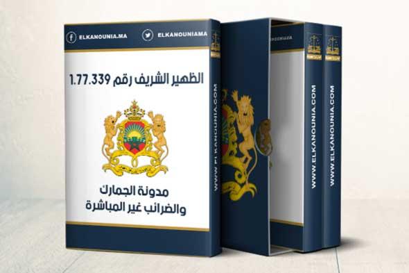 مدونة الجمارك والضرائب غير المباشرة الراجعة لإدارة الجمارك والضرائب غير المباشرة المصادق عليها بالظهير الشريف رقم 1.77.339 الصادر في 25 من شوال 1397 (9 أكتوبر 1977) بمثابة قانون كما وقع تغييرها وتتميمها 2021 PDF