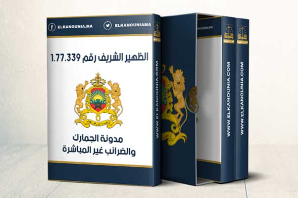 مدونة الجمارك والضرائب غير المباشرة وفق آخر التعديلات