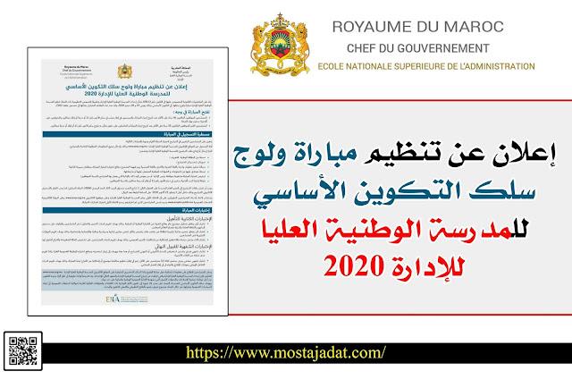 إعلان عن تنظیم مباراة ولوج سلك التکوین الأساسي للمدرسة الوطنیة العلیا للإدارة 2020