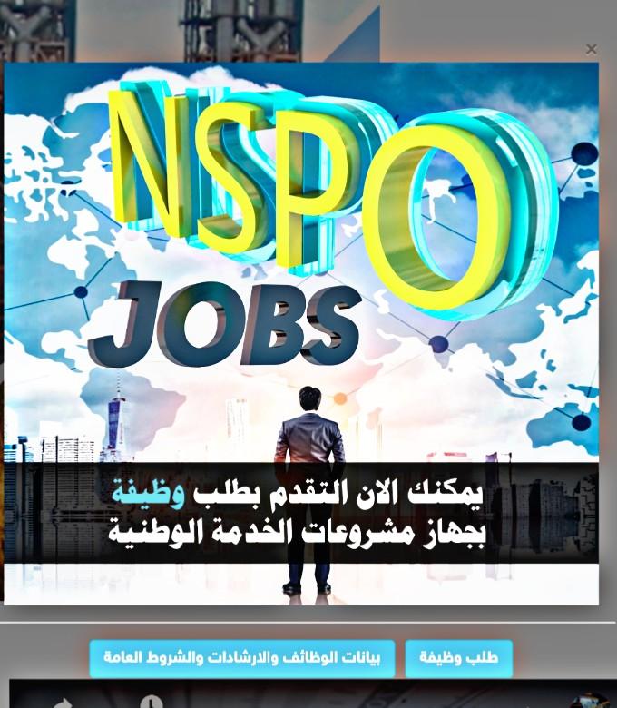 وظائف شاغره بجهاز الخدمة الوطنية