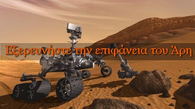 Εξερευνήστε την επιφάνεια του πλανήτη Άρη
