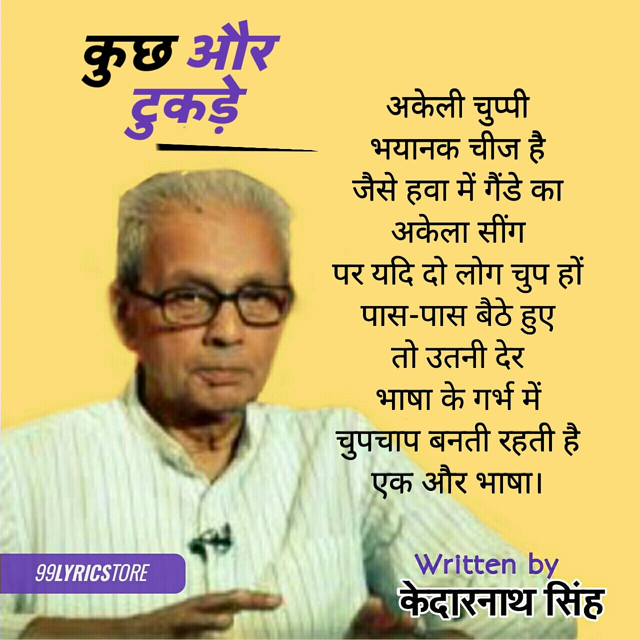 'कुछ और टुकड़े' कविता केदारनाथ सिंह जी द्वारा लिखी गई एक हिन्दी कविता है। इस कविता के तीन भाग है जो आपस में एक दुसरे से जुड़े हुए हैं। कुछ और टुकड़े'  कविता केदार जी की कविता-संग्रह  'उत्तर कबीर और अन्य कविताएँ' में संकलित एक हिन्दी कविता है।