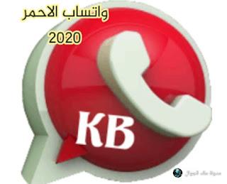 تنزيل واتساب الكاسر الاحمر ضد الحظر اخر اصدار KB3WhatsApp 2020