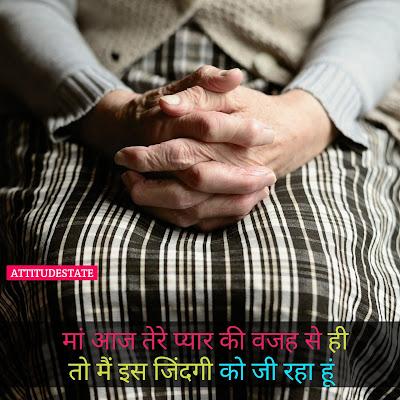 Mother / माँ Status ~ Best WhatsApp Status