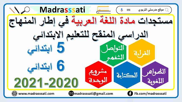مستجدات مادة اللغة العربية للمستويين الخامس والسادس في إطار المنهاج الدراسي المنقح للتعليم الابتدائي