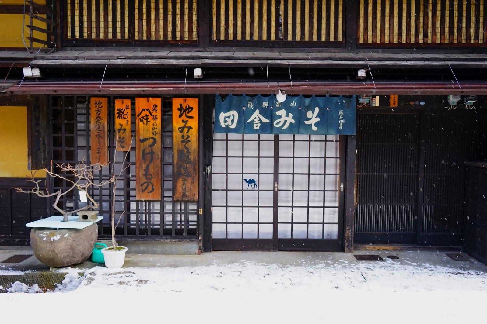 Entrée Maison Takayama - Le Chameau Bleu