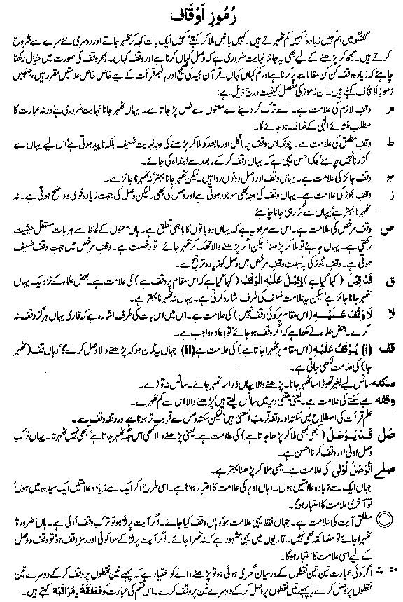 Ramooz-e-Auqaf Quran Majeed
