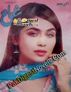 Shuaa Digest October 2020 Pdf Download