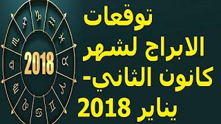 توقعات الابراج لشهر كانون الثاني- يناير 2018