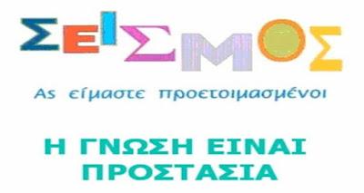 Ηγουμενίτσα: Σεμινάριο για την Αντισεισμική Προστασία Σχολικών Μονάδων