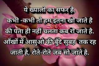 Best sad love shayari
